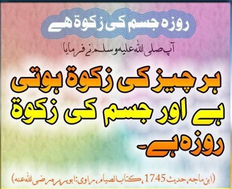 When Ramadan Starts in 2021 Pakistan Date