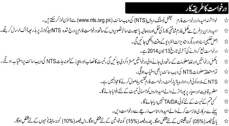 Punjab Police Male Constable Jobs 2014 NTS Form, Last Date Criteria Test Date 005