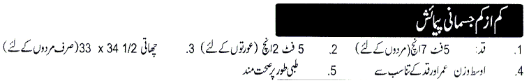 Punjab Police Male Constable Jobs 2014 NTS Form, Last Date Criteria Test Date 002