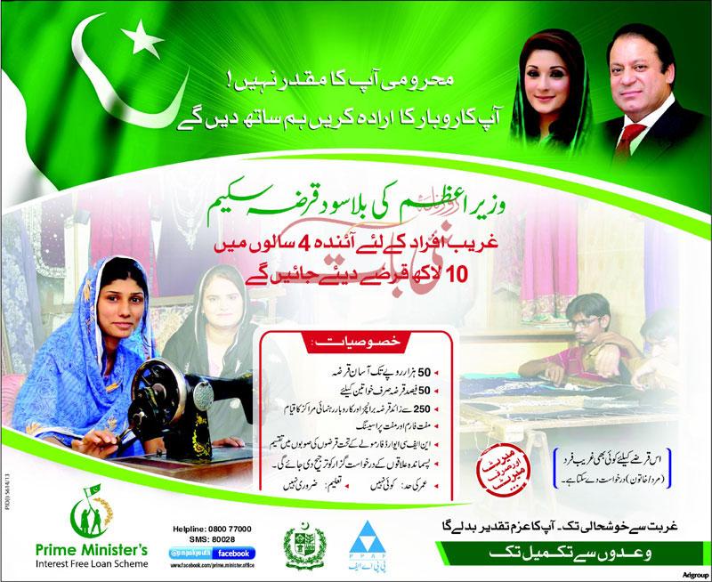Prime Minister Interest Free Loan Scheme 2014 Criteria, Form