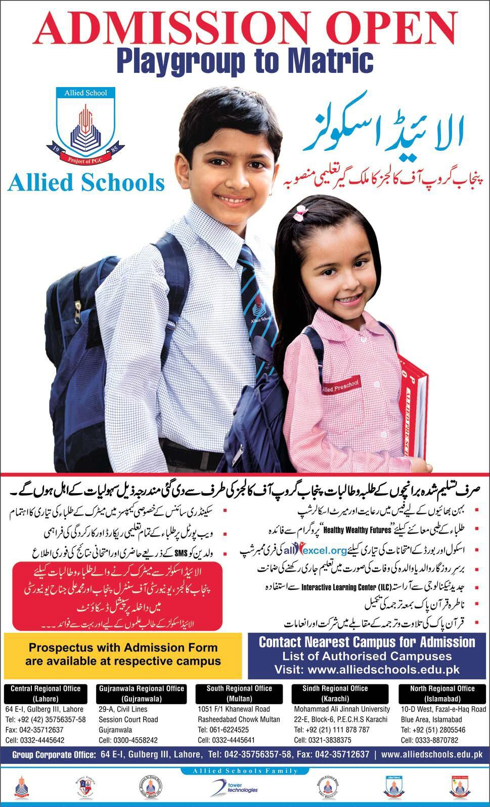 Allied Schools Admission 2017 Playgroup To Matric Open