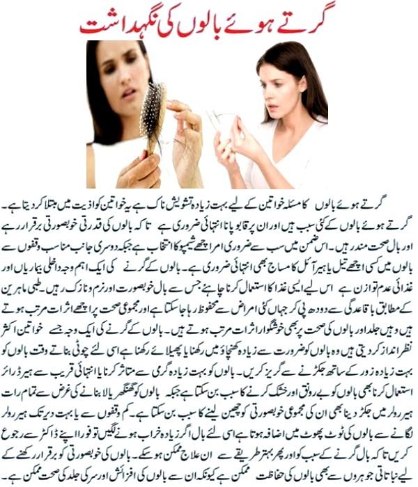 Hair Fall Problem Solution in Urdu