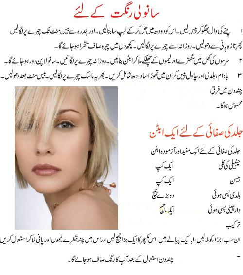 Natural Beauty Tips For Glowing: How To Get Fair Skin Home Remedies In Urdu