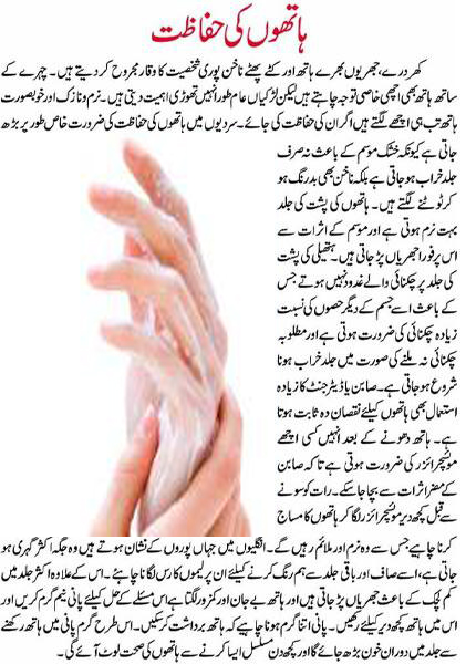 Tips For Beautiful Nails and Hands in Urdu