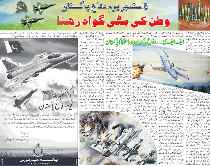 essay on national defence day of pakistan Defence day is widely known in pakistan as a national day on the time on the day  of september 6 each yearthis time informs us people who.