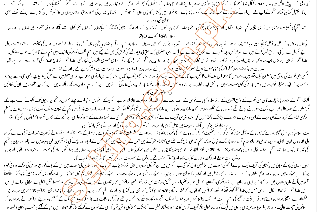 an essay on allama iqbal