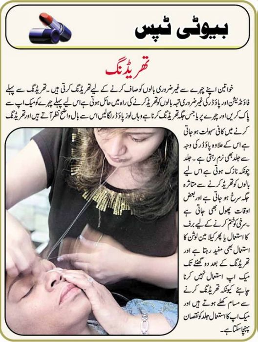 Eyebrow Threading Tips in Urdu