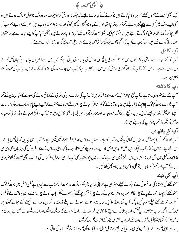 Urdu Totkay For Health