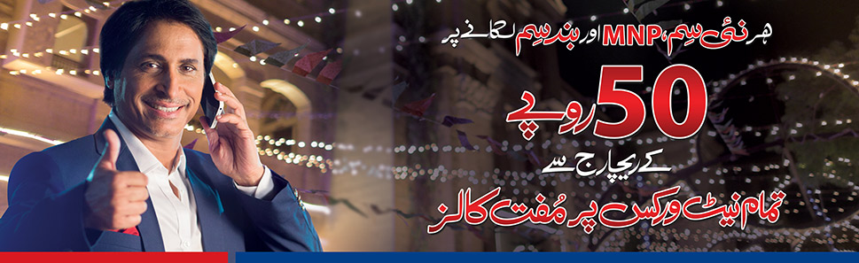 Join Rejoin Warid 50 RS Recharge To Get Free Call All Networks
