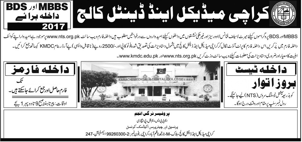 Karachi Medical and Dental College BDS,MBBS Admissions 2017