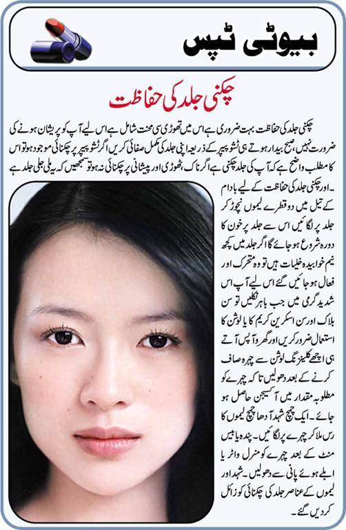 Oily Skin Care Tips in Urdu