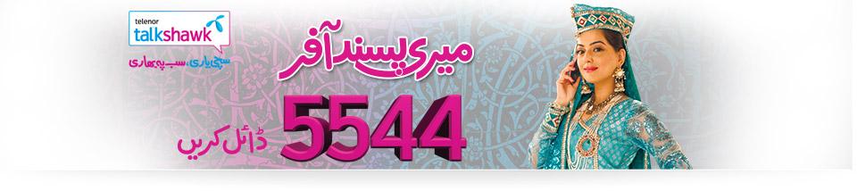 Telenor Talkshawk Meri Pasand 5544 Package Detail