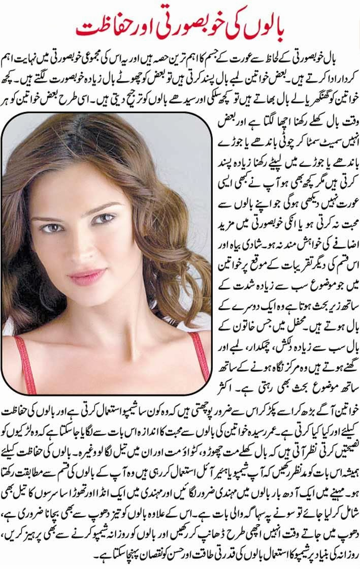 Tips For Healthy Hair In Urdu