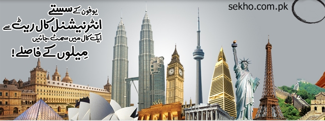 Ufone International Call Packages For UAE, China, Saudi Arabia