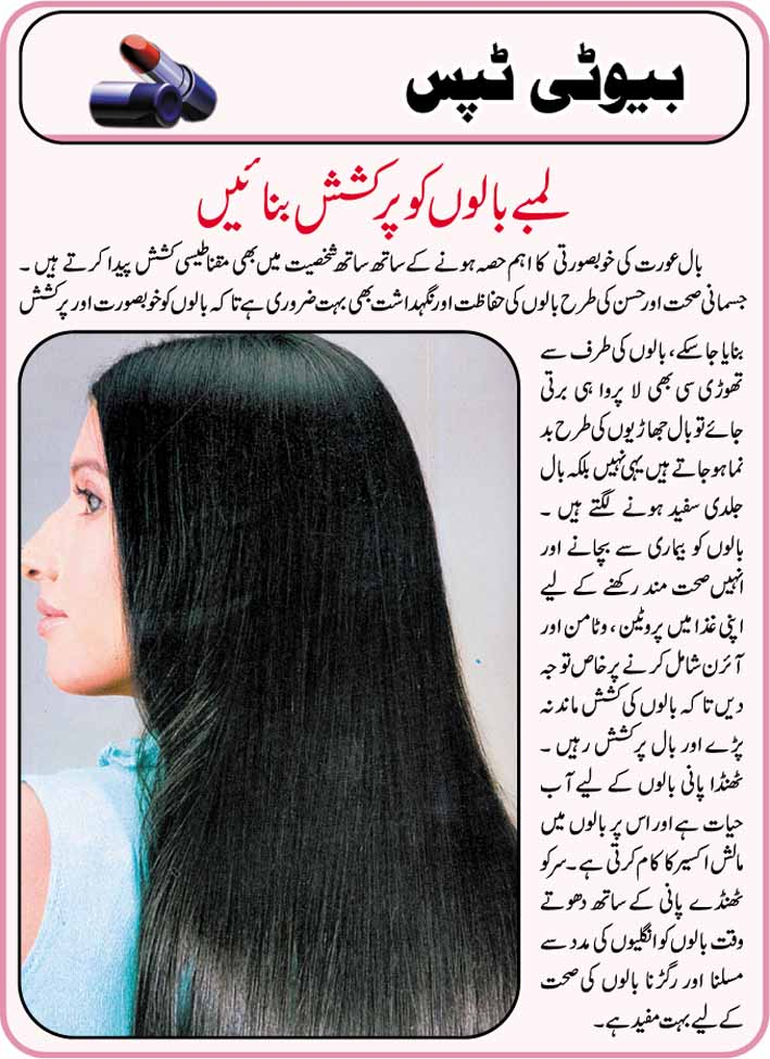 Urdu Tips For Long Hair