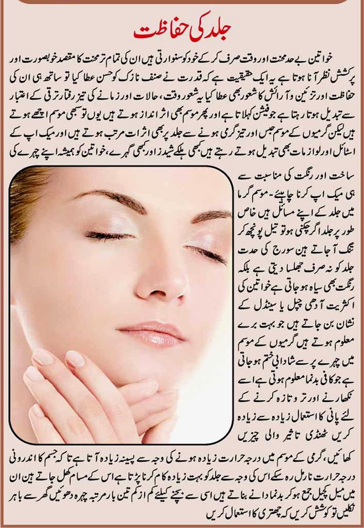 Urdu Tips For Skin