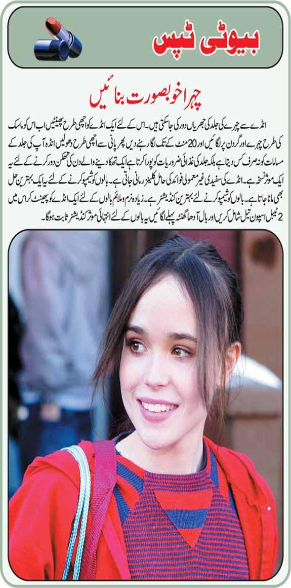 White Face Tips In Urdu