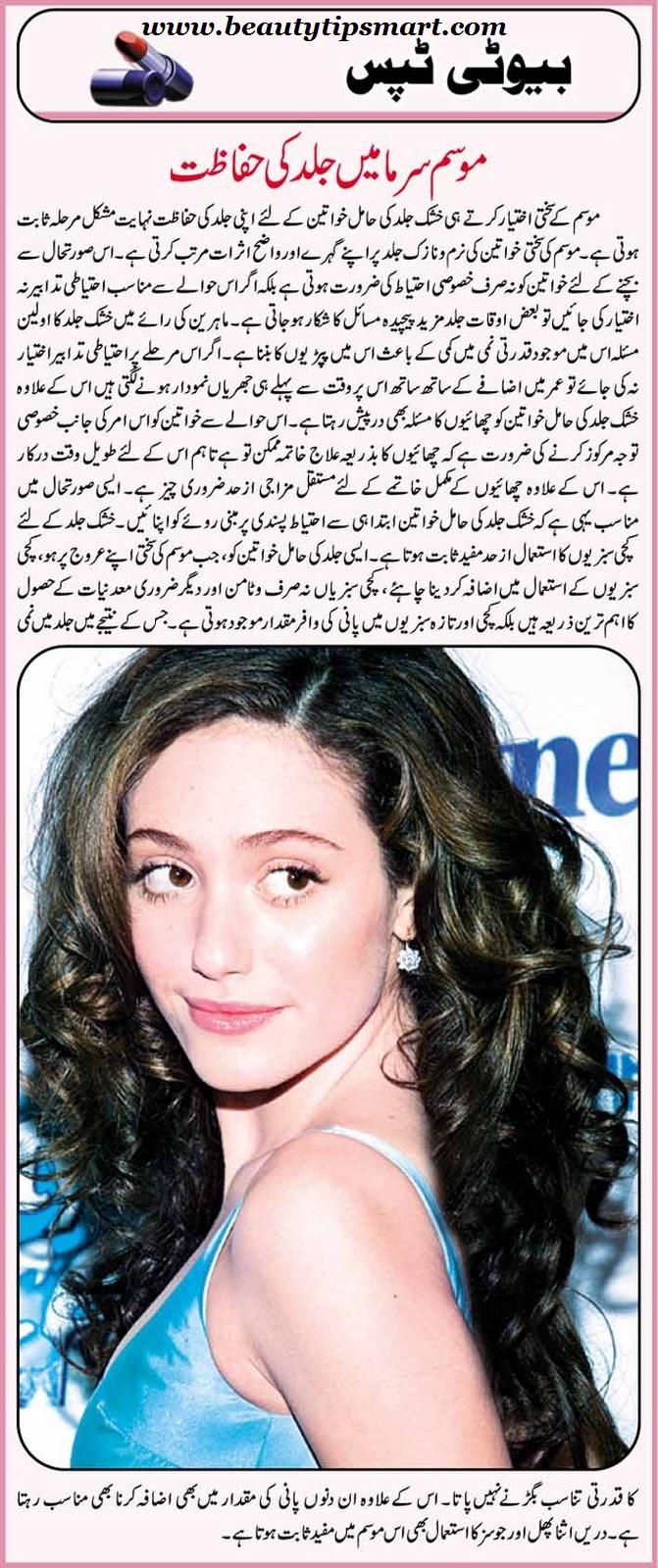 Winter Skin Care Homemade Tips in Urdu