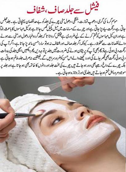 Skin Facial At Home in Urdu