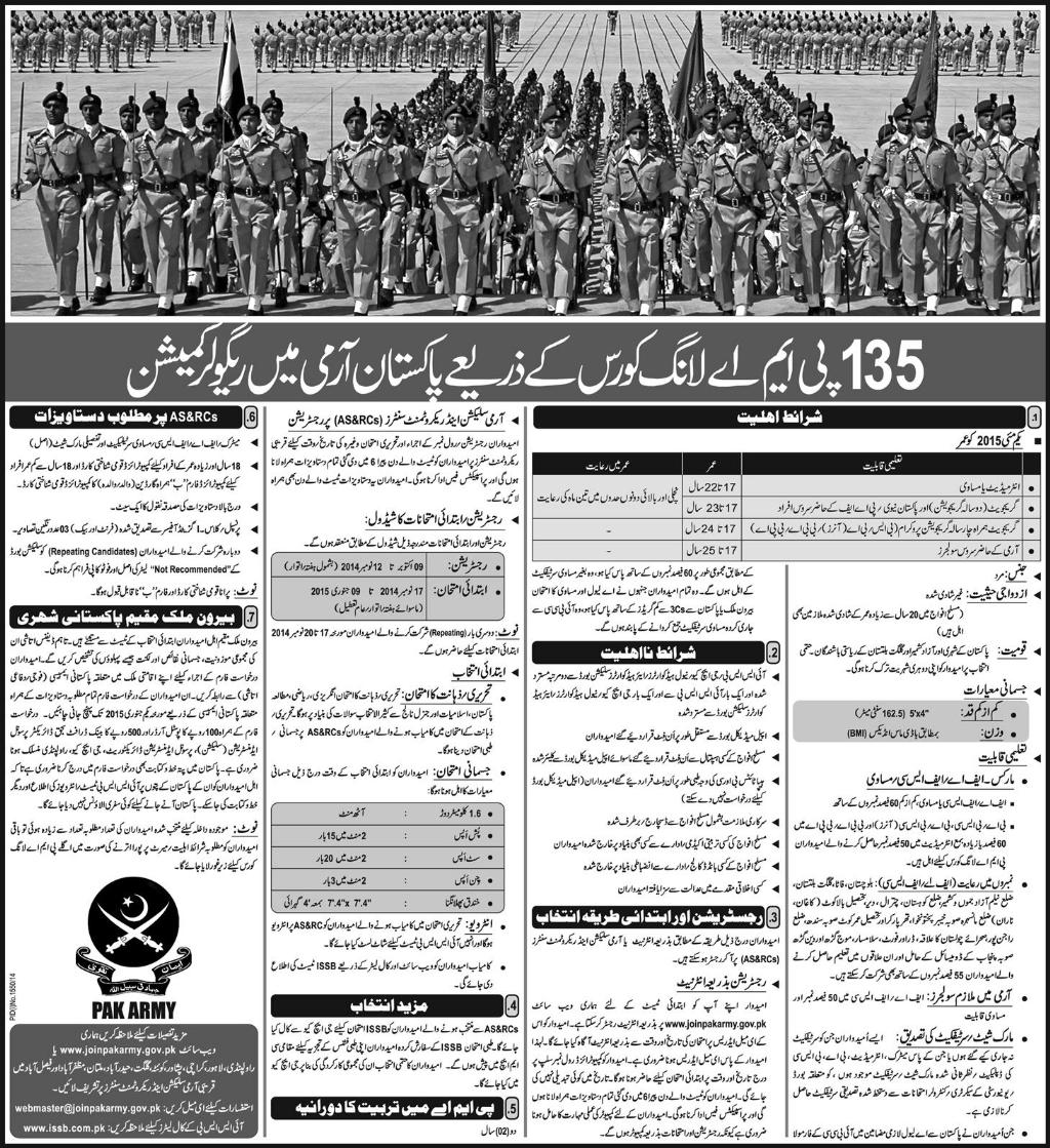 join pak army 135 pma long course 2014 Registration Online, Eligibility