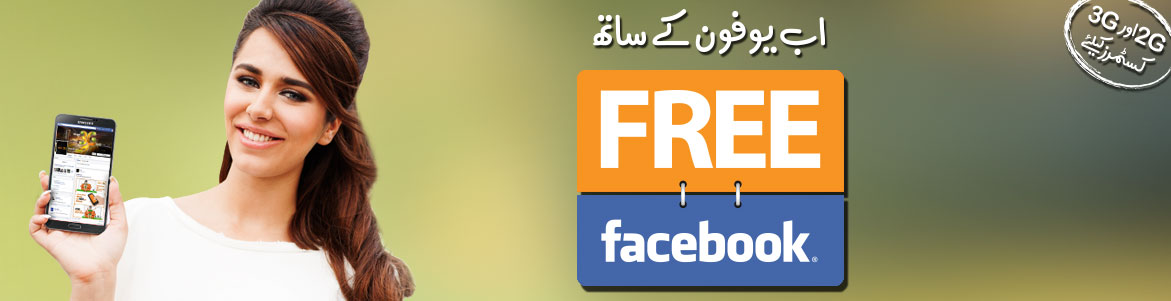 How To Activate Free Facebook On Ufone, Activation Code And Procedure