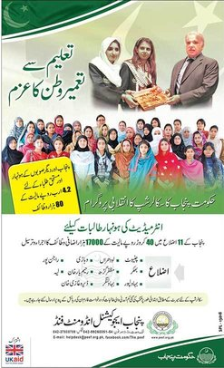PEEF Punjab Government Intermediate Scholarships 2015 Application Form Download