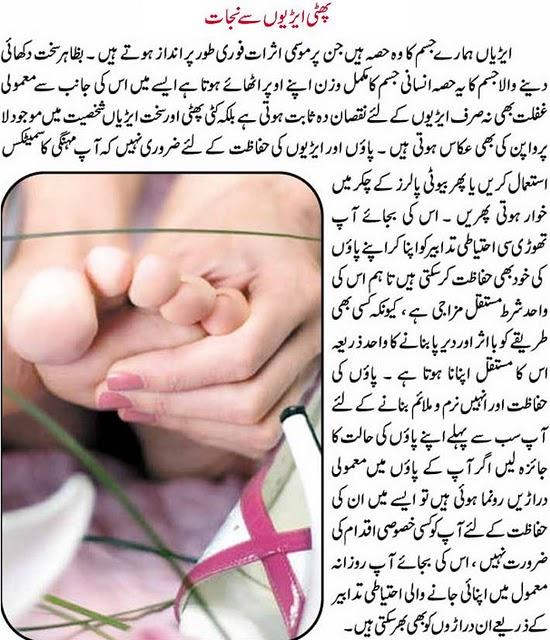 Cracked Heels Natural Home Remedies In Urdu