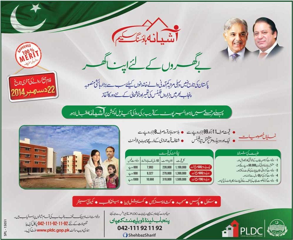 Ashiana Housing Scheme Lahore Location Map, Last Date, Payment Plan