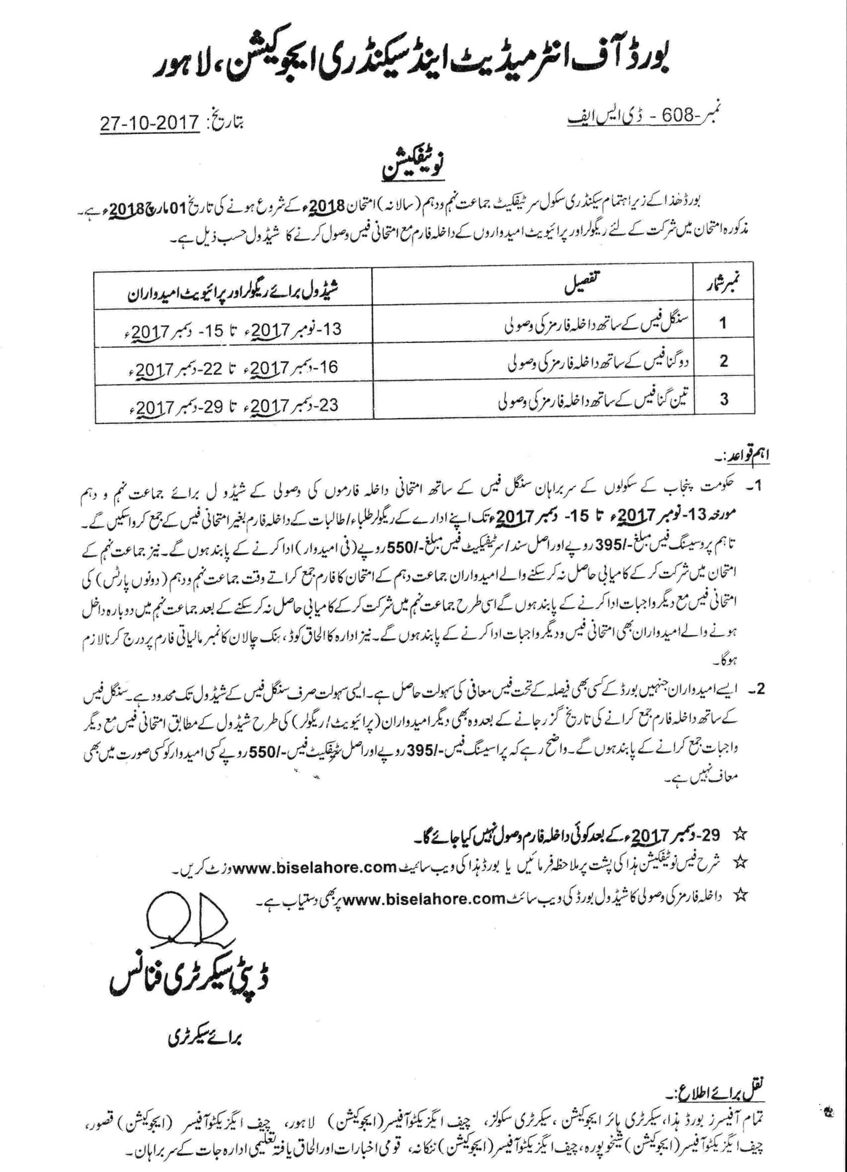 BISE Lahore Board Matric Online Admission 2018