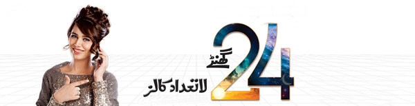 New Call Packages 2021 Warid, Jazz, Telenor, Zong, Ufone