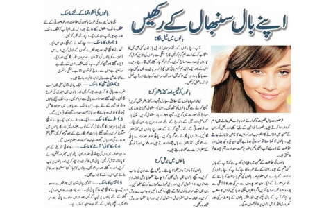 Long And Strong Hair Tips In Urdu