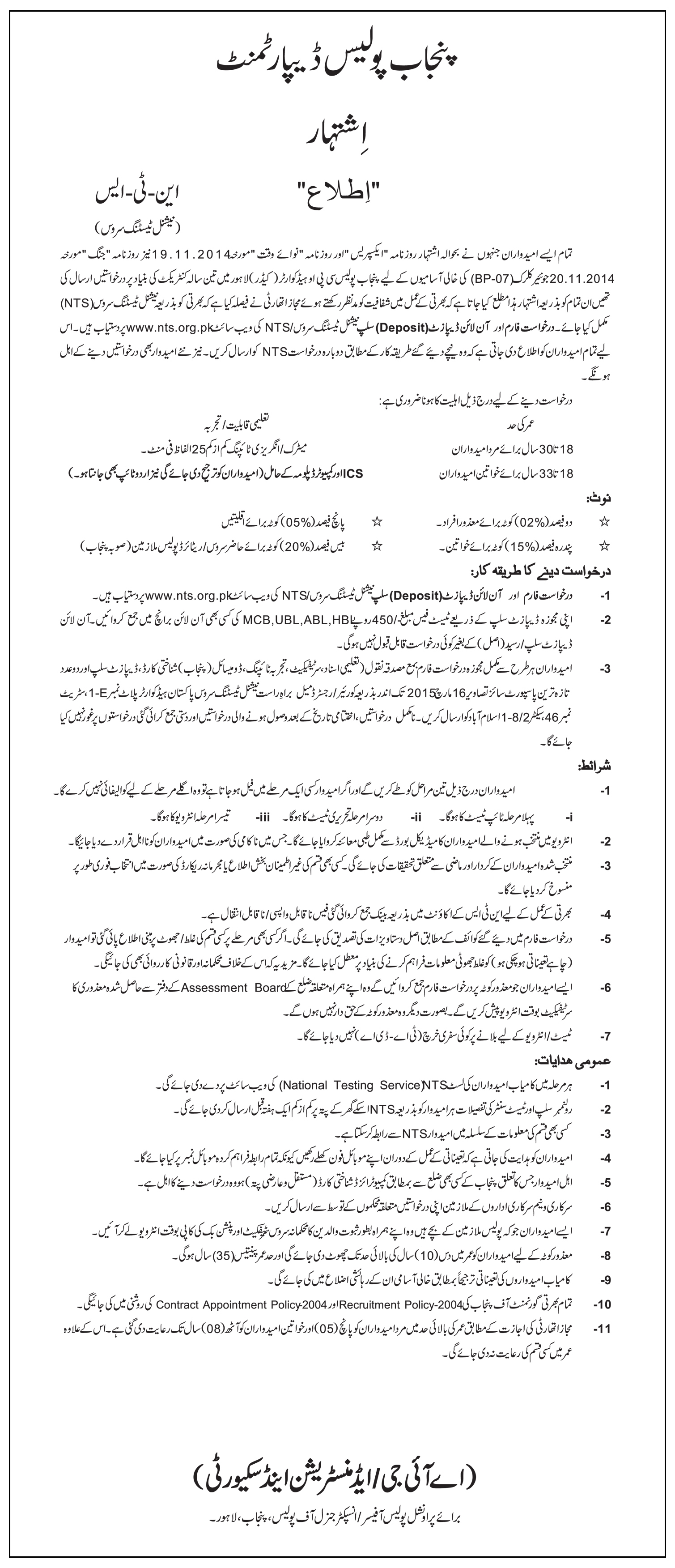 Punjab Police Junior Clerk Jobs 2015