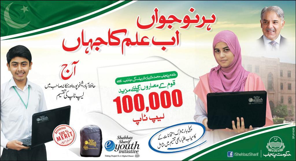 Shahbaz Sharif Free Laptop Scheme Distribution Dates, Cities For Matric Students