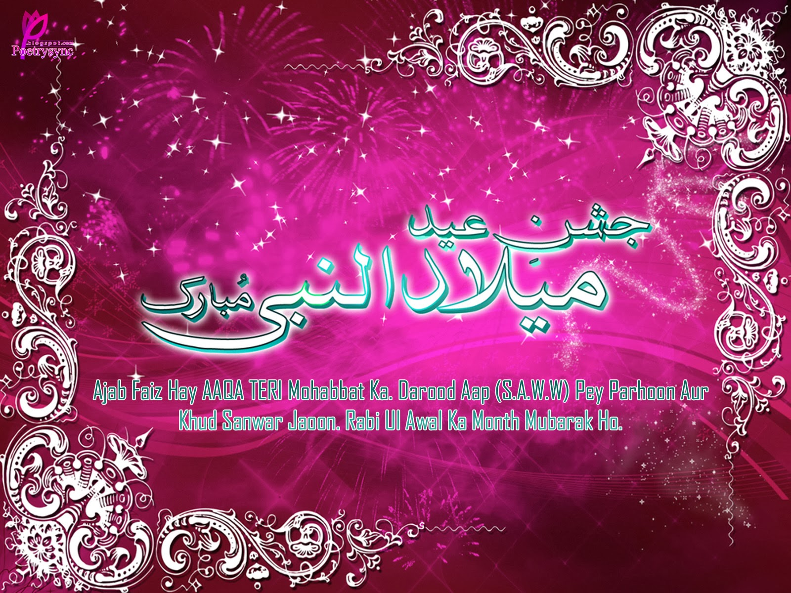 12 Rabi Ul Awal Eid Milad Un Nabi SMS Messages HD ...