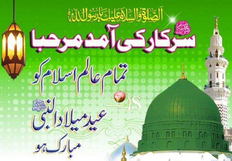 12 Rabi Ul Awal Eid Milad Un Nabi Islamic Wallpapers