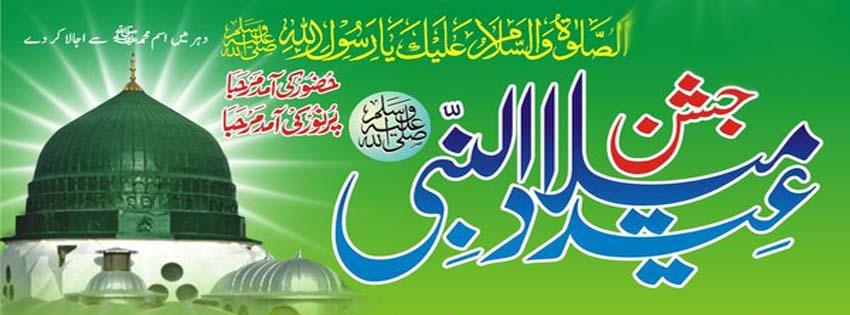 12 Rabi Ul Awal Eid Milad Un Nabi face book cover photo12 Rabi Ul Awal Eid Milad Un Nabi face book cover photo