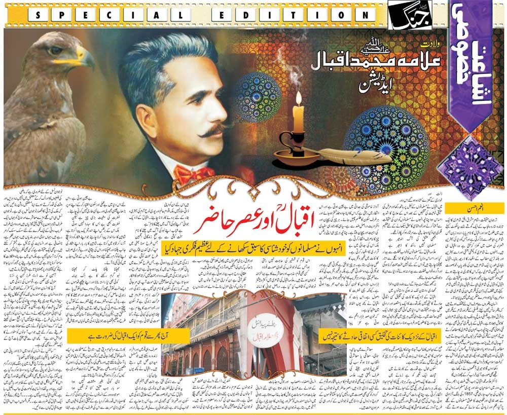 allama iqbal short essay in english