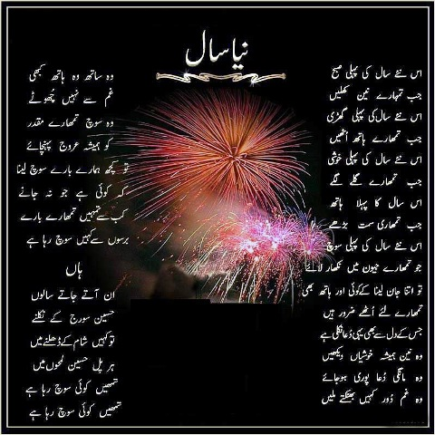 Happy New Year 2021 Urdu Quotes Wishes for girlfriend