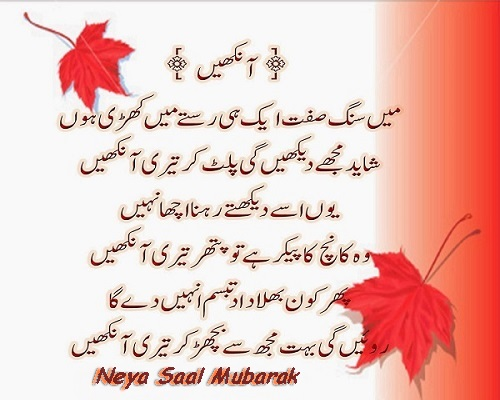 Happy New Year 2019 Sms In Urdu Shayari Cards
