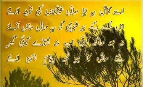 happy new year 2018 sms in urdu shayari cards