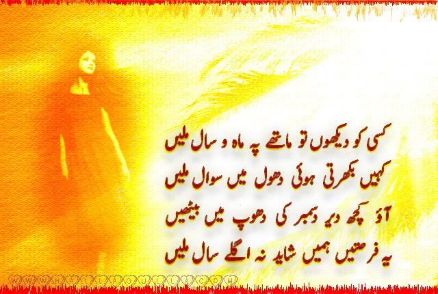 Happy New Year 2021 SMS In Urdu Shayari Cards