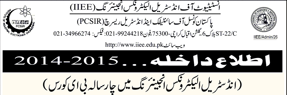 IIEE Karachi NTS Test Date For Admission 2014-2015 Download Roll No Slips logo
