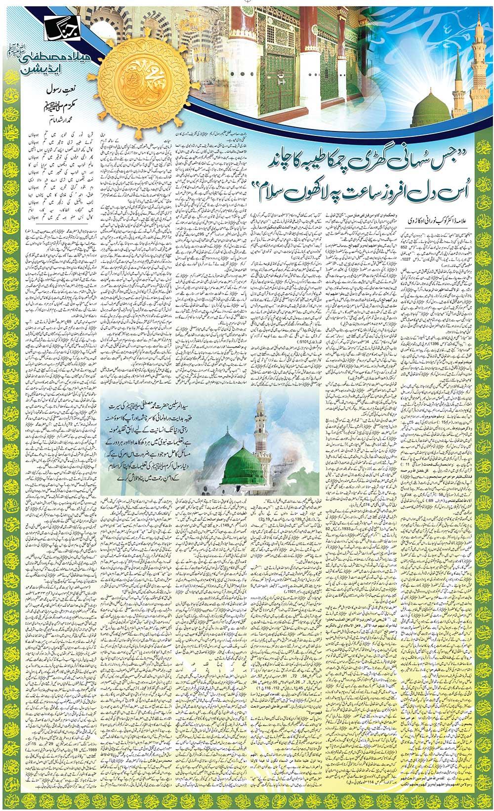 12 Rabi ul Awal speech on Eid Milad Un Nabi in Urdu is written in PDF