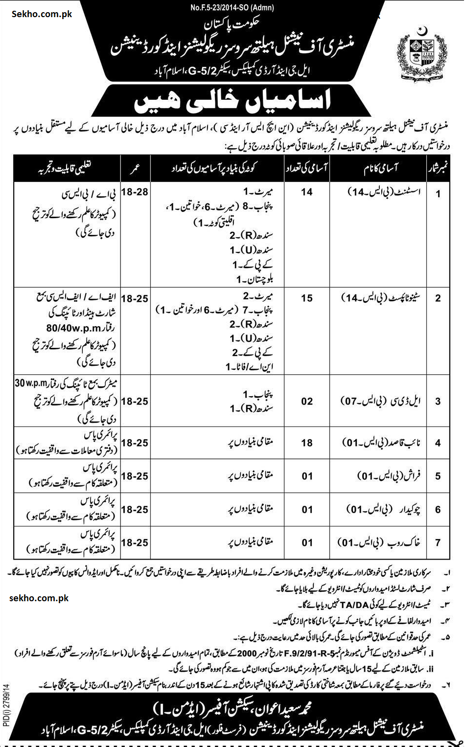Ministry Of National Health Services Islamabad Jobs 2014 Form Date