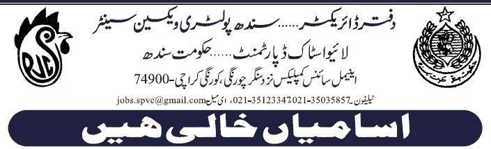 Sindh Poultry Vaccine Center Karachi Jobs 2014 Test, Interview Dates 123