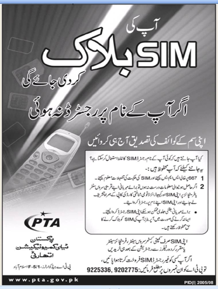 How To Check Owner Name Of A SIM Mobile Number In Pakistan