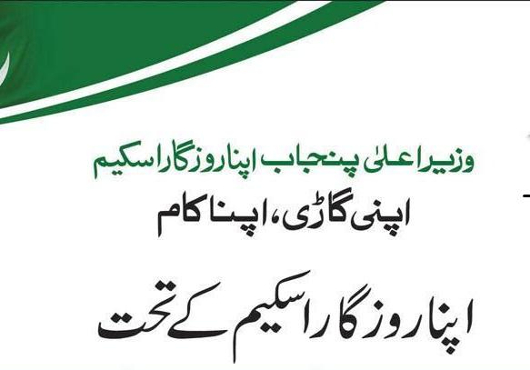 Shahbaz Sharif Apna Rozgar Scheme Draw Result For Bolan, Ravi Candidates List