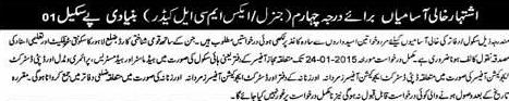 Lahore Govt Schools Jobs 2015 Interviews Schedule Lab Attendant, Naib Qasid, Mali, Chowkidar
