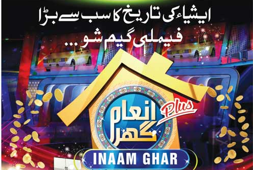 Inaam Ghar Plus Registration Form 2015 Online GEO TV Tickets, Number