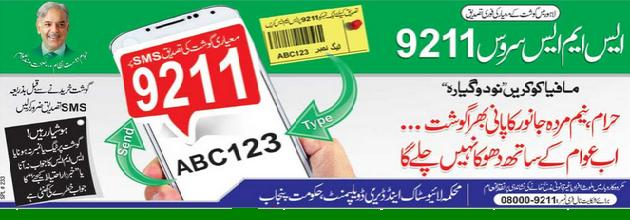 Punjab Meat Quality Verification Check Through SMS 9211